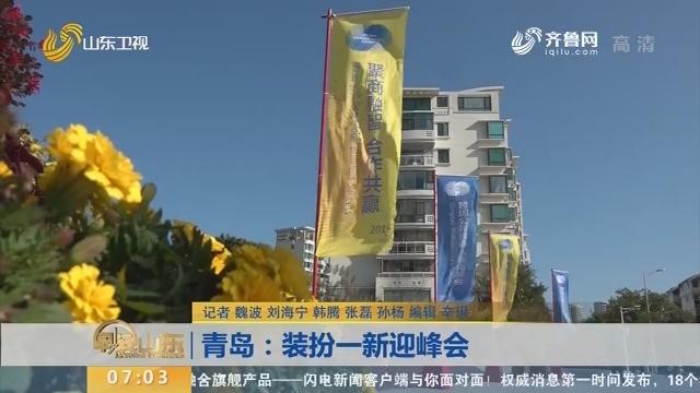 青岛:装扮一新迎峰会