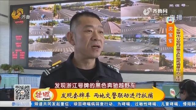 """东营:高仿套牌车 民警辨别""""真假美猴王"""""""