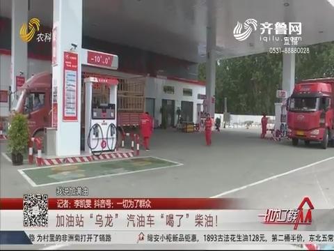 """潍坊:加油站""""乌龙"""" 汽油车""""喝了""""柴油!"""