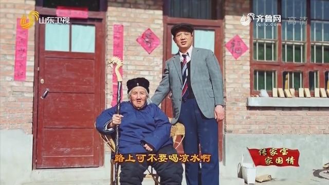 【微党课】《传家宝 家国情》(第10集)——八元六角遗产