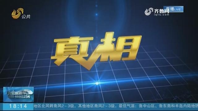 """【真相】打击网络诈骗:轻信""""专家"""" 烟台女子90万炒期货被骗"""