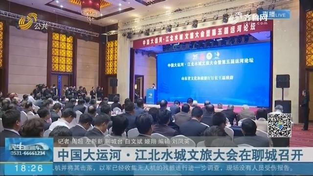 中国大运河·江北水城文旅大会在聊城召开