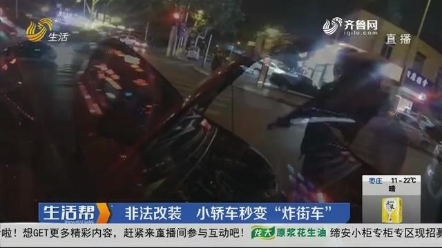 """淄博:非法改装 小轿车秒变""""炸街车"""""""
