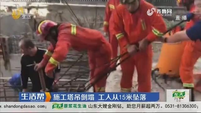 济宁:施工塔吊倒塌 工人从15米坠落