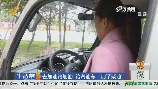 """潍坊:去加油站加油 给汽油车""""加了柴油"""""""