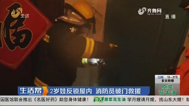 威海:2岁娃反锁屋内 消防员破门救援