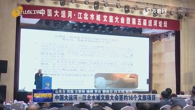 中国大运河·江北水城文旅大会签约16个文旅项目