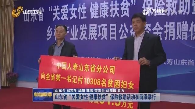 """山东省""""关爱女性 健康扶贫""""保险救助活动在菏泽举行"""