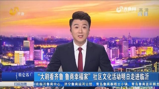 """""""大剧看齐鲁 鲁商幸福家""""社区文化活动10月19日走进临沂"""