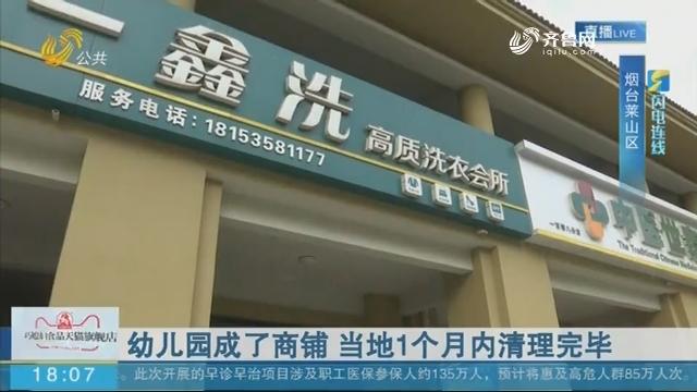 【闪电连线】烟台:幼儿园成了商铺 当地1个月内清理完毕