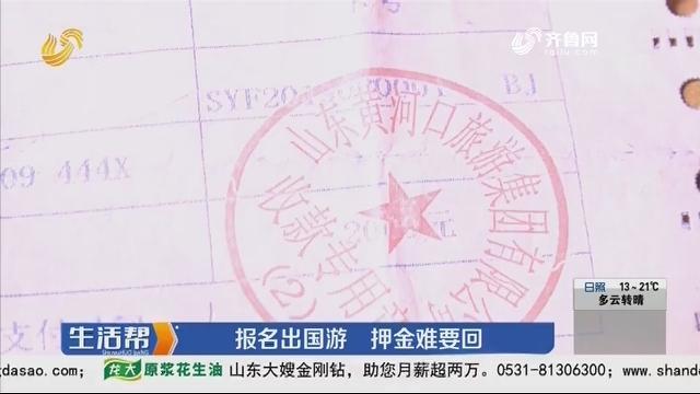 东营:报名出国游 押金难要回