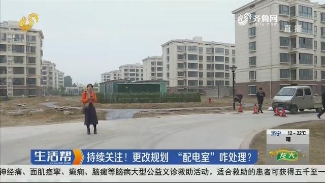 """潍坊:持续关注!更改规划 """"配电室""""咋处理?"""