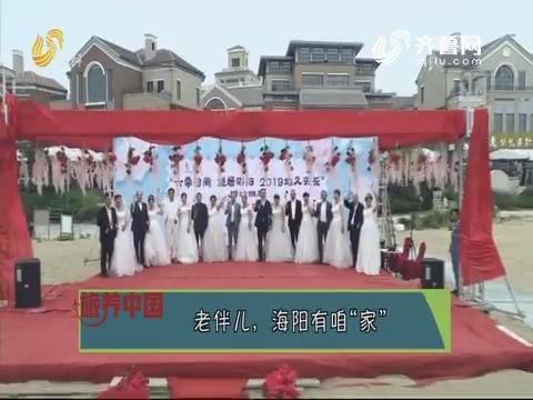 """20191018《旅养中国》:老伴儿,海阳有咱""""家"""""""