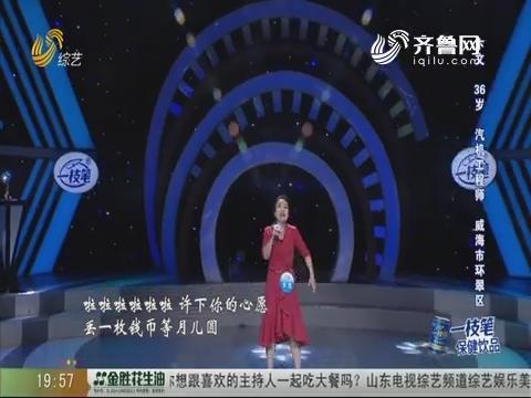 20191018《我是大明星》:闪婚小夫妻讲述相亲过程 精彩故事逗笑评委