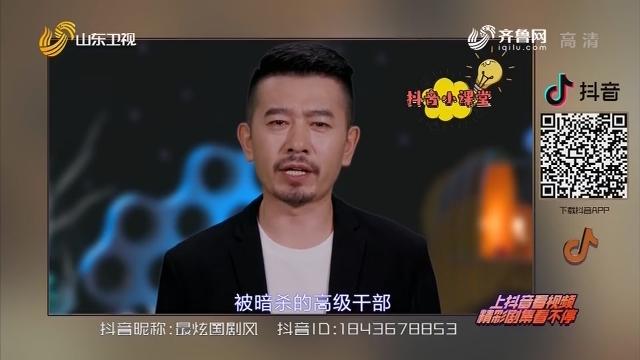 20191018《最炫国剧风》:新中国第一位被暗杀的高级干部是谁?