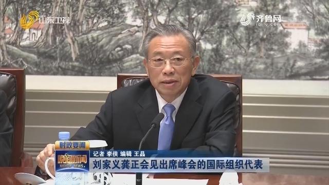 刘家义龚正会见出席峰会的国际组织代表