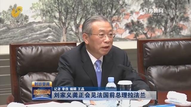 刘家义龚正会见法国前总理拉法兰