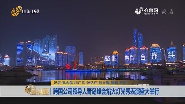 跨國公司領導人青島峰會焰火燈光秀表演盛大舉行