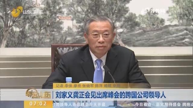 劉家義龔正會見出席峰會的跨國公司領導人