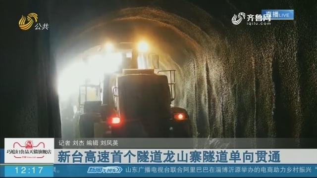 新臺高速首個隧道龍山寨隧道單向貫通