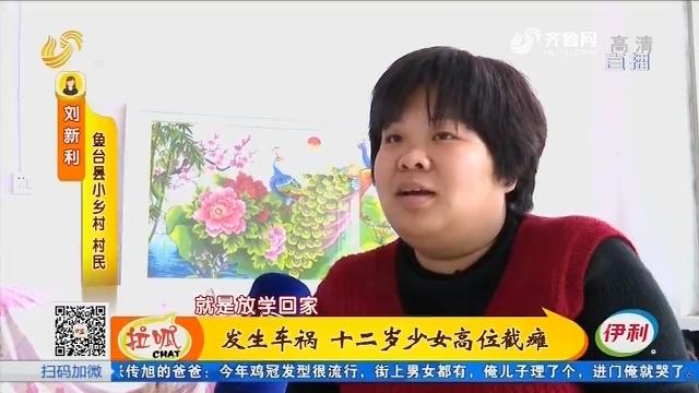 鱼台:发生车祸 十二岁少女高位截瘫