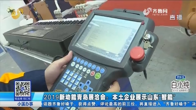 """2019新动能青岛展洽会:本土企业展示山东""""智能"""""""