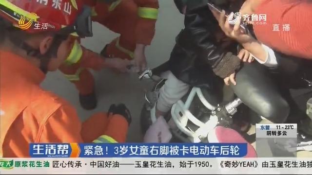 临沂:紧急!3岁女童右脚被卡电动车后轮