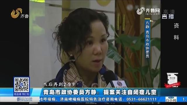 青岛市政协委员方静:提案关注自闭症儿童