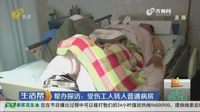 济宁:帮办探访 受伤工人转入普通病房