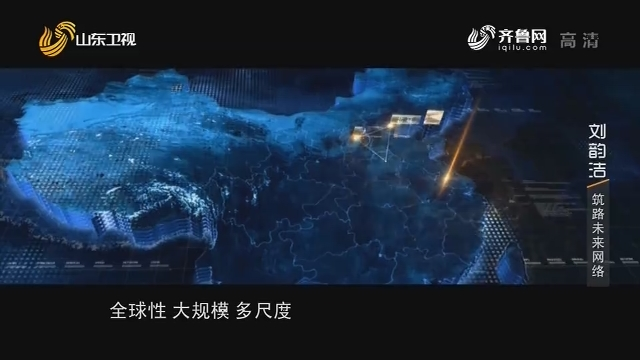 20191019完整版|刘韵洁:筑路未来网络