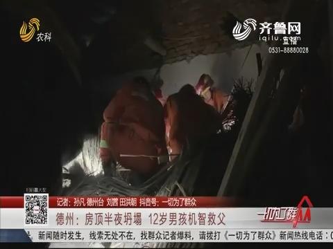 德州:房顶半夜坍塌 12岁男孩机智救父