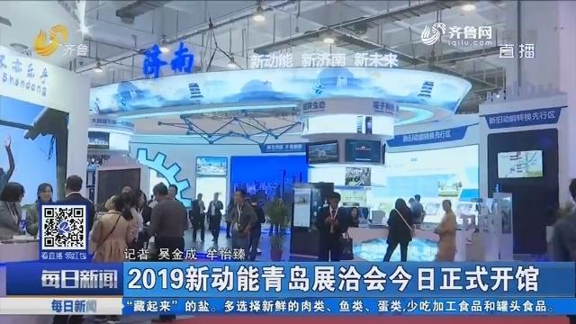 2019新动能青岛展洽会19日正式开馆