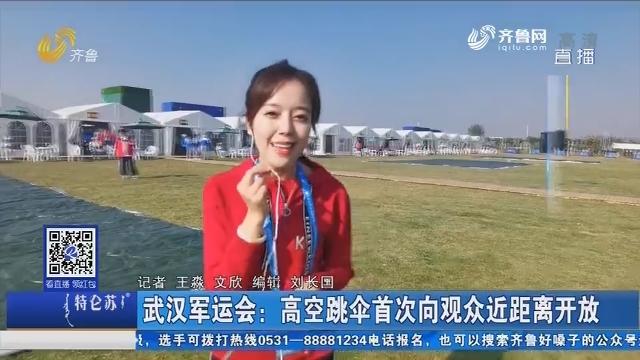 武汉军运会:高空跳伞首次向观众近距离开放