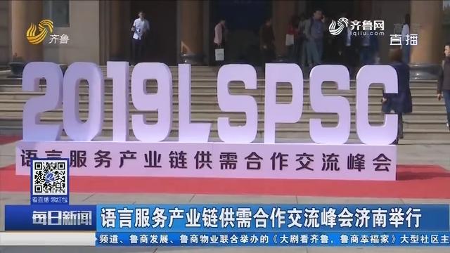 语言服务产业链供需合作交流峰会济南举行