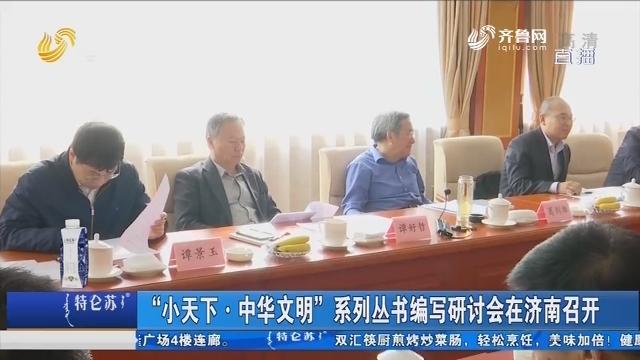 """""""小天下·中华文明""""系列丛书编写研讨会在济南召开"""
