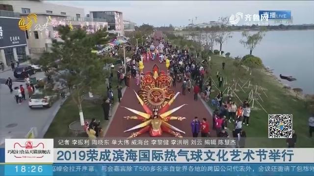2019荣成滨海国际热气球文化艺术节举行