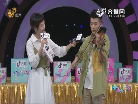 20191019《快乐大赢家》:宇鑫才艺初展示 小时候生活照大揭秘