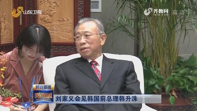 刘家义会见韩国前总理韩升洙