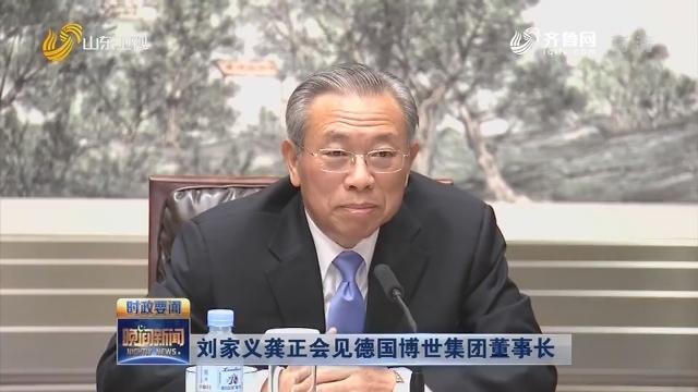 劉家義龔正會見德國博世集團董事長