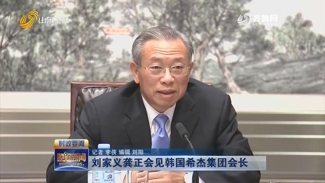 刘家义龚正会见韩国希杰集团会长