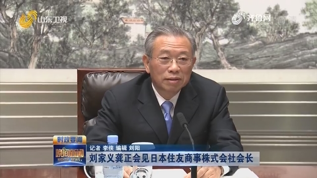 劉家義龔正會見日本住友商事株式會社會長