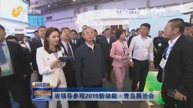 省領導參觀2019新動能·青島展洽會