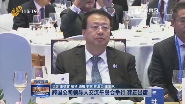 跨国公司领导人交流午餐会举行 龚正出席