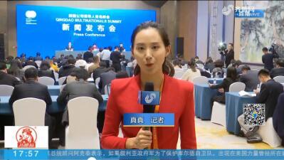 【跨国公司领导人青岛峰会】峰会永久落户青岛 每年10月第三个周末举行