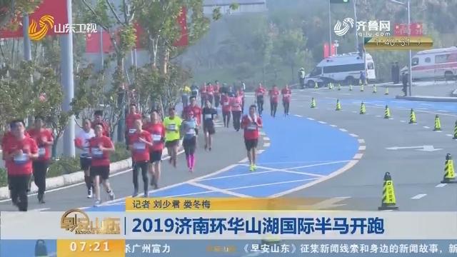 2019济南环华山湖国际半马开跑