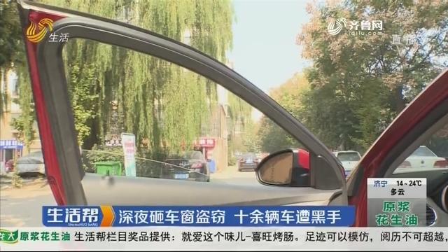 临沂:深夜砸车窗盗窃 十余辆车遭黑手