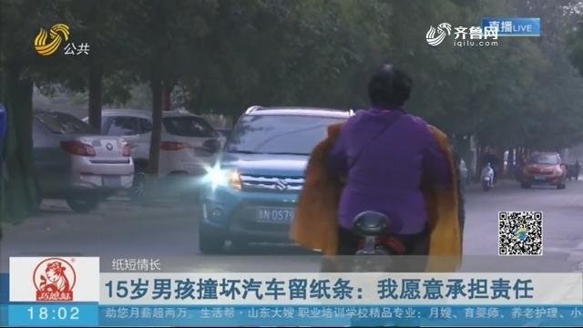 【纸短情长】15岁男孩撞坏汽车留纸条:我愿意承担责任