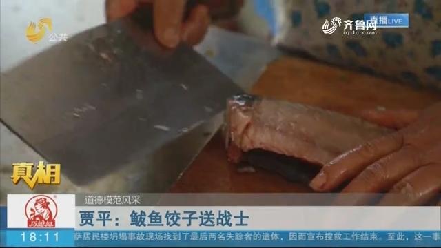 【真相】道德模范风采 贾平:鲅鱼饺子送战士
