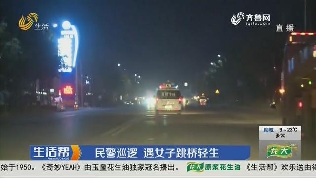 临沂:民警巡逻 遇女子跳桥轻生