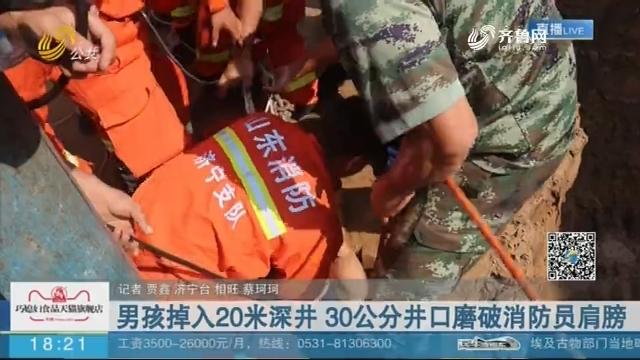 男孩掉入20米深井 30公分井口磨破消防员肩膀